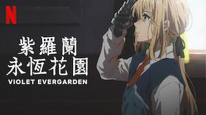 紫羅蘭永恆花園