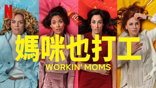 媽咪也打工