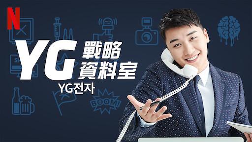 YG 戰略資料室